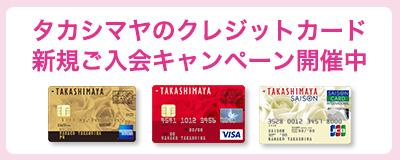 インターネット限定新規ご入会キャンペーン