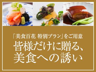 「美食百花 特別プラン」をご用意皆様だけに贈る、美食への誘い