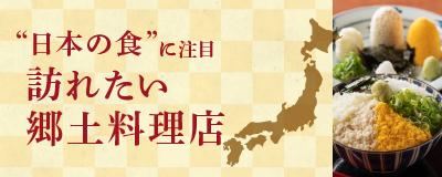 """""""日本の食""""に注目訪れたい郷土料理店"""