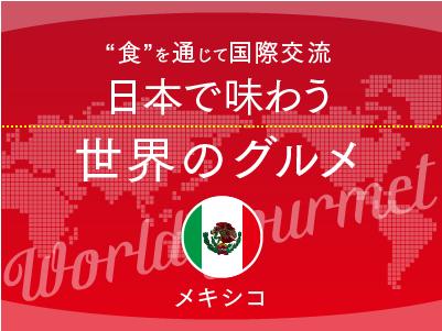 """""""食""""を通じて国際交流日本で味わう世界のグルメ"""