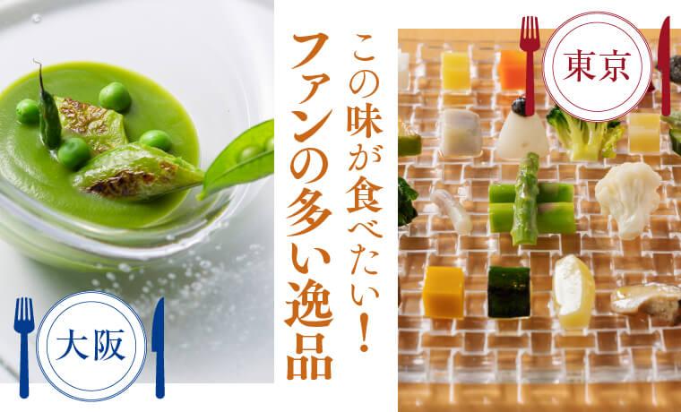 この味が食べたい! ファンの多い逸品今月のテーマ「春野菜」