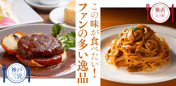 この味が食べたい! ファンの多い逸品今月のテーマ「洋食」