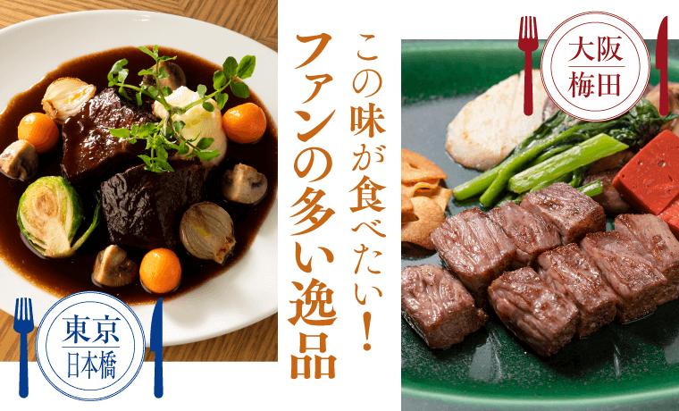 この味が食べたい! ファンの多い逸品今月のテーマ「牛肉」