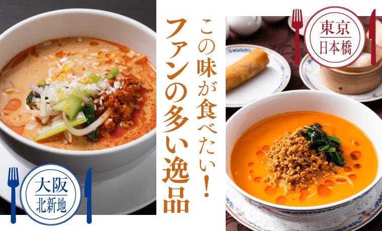 この味が食べたい! ファンの多い逸品今月のテーマ「担々麺」