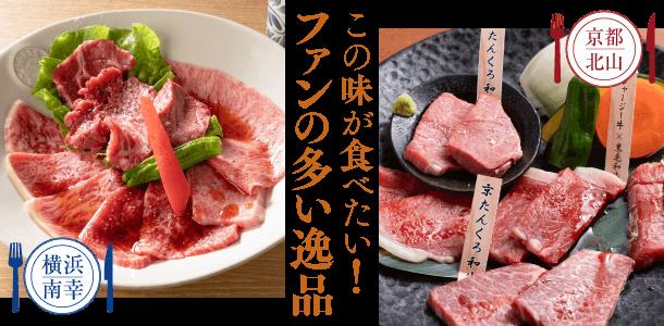 この味が食べたい! ファンの多い逸品今月のテーマ「焼肉」